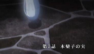 Saint Seiya The Lost Canvas Temporada 01 Capitulo 07 - El árbol de los frutos sagrados