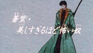 Rurouni Kenshin Temporada 01 Capitulo 10 - Aoshi, tan impresionante que es casi hermoso