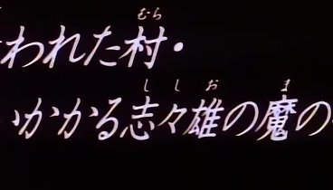 Rurouni Kenshin Temporada 02 Capitulo 08  - La aldea abandonada