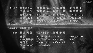Shingeki no Kyojin Temporada 01 Capitulo 13 - Deseos primarios: La defensa de Trost, Parte 9